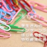 コトスタイルブログ