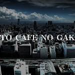 カフェの学校