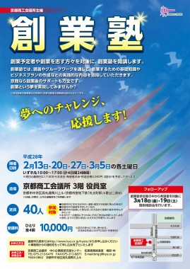 20151218_創業塾A4_2