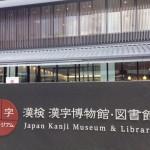 漢字ミュージアム外1