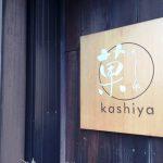 kashiya-%e3%81%8b%e3%82%93%e3%81%b0%e3%82%93