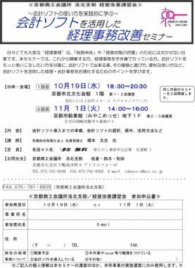 event1019kaikei-1