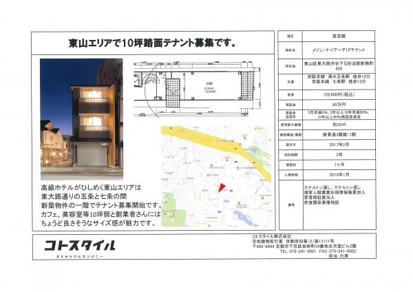 171101-ナイアーデ1Fテナント