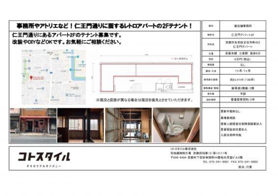 190412-仁王門アパート2F-物件資料03